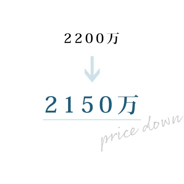 2200万円から2150万円にプライスダウン